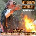 """""""BRUJOS MAYAS"""" CON PODERES PARA CURAR PROBLEMAS DE AMOR (011502)50552695"""